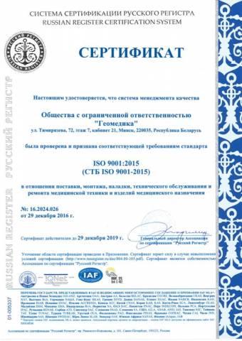 """ISO9001 ООО""""Геомедика"""""""
